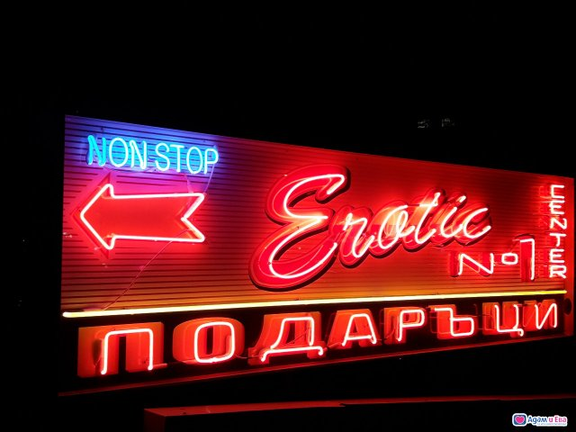 SEX SHOP Студентски Град до входа на Фантастико зад Виваком, снимка 4