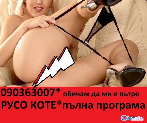 090363007 Р У  С О   К О Т Е ,ПЪЛНА ПРОГРАМА, пантера съм в легл, снимка 3