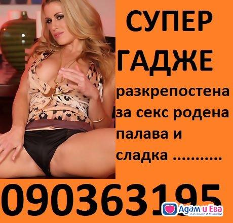090363195 * ЗДРАВО СЕ ЧУКАМ > НАПЪЛНИ МЕ..., снимка 3