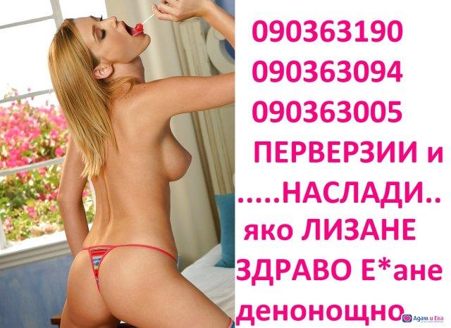 090363190 ПЕРВЕРЗИИ И НАСЛАДИ... с развратна кака, снимка 12