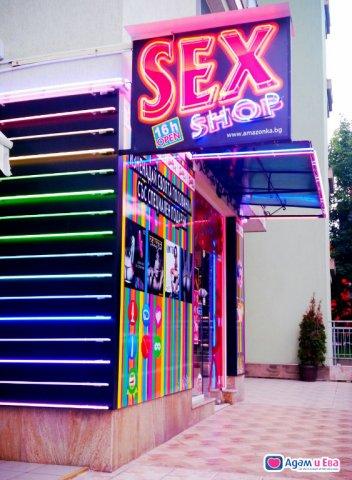 Секс магазин в Студентски Град до входа на Фантастико зад Вивако, снимка 1