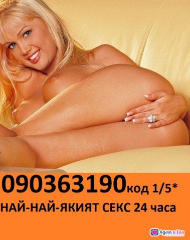 090363195 * ЗДРАВО СЕ ЧУКАМ > НАПЪЛНИ МЕ..., снимка 10