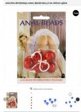 Анална броеница Anal Beads Balls от Sex Shop Erotika код: 1814