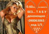 090063065 СЛАДКА ТРЪПКА  без табу ДЕНОНОЩНО