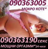 090363007 * РУСО КОТЕ* XXL ПЪЛНА ПРОГРАМА