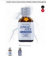 Попърс Jungle Juice Platinum от Секс Шоп Еротика