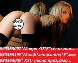 090363007 код - 4* МЕДСЕСТРИЧКА с еблива пичка....