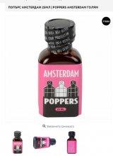 Попърс Амстердам 25мл голям от Sex Shop Erotika цена с безплатна