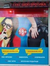 Секс Шоп Еротика www.sex-erotika.com Безплатна Доставка над 35лв