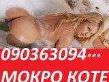 090363094 ПЕРВЕРЗНА КУРВИЧКА НА ЖИВО секс по всички дупки