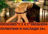 090363195 *СЛАДКА ТРЪПКА денонощно